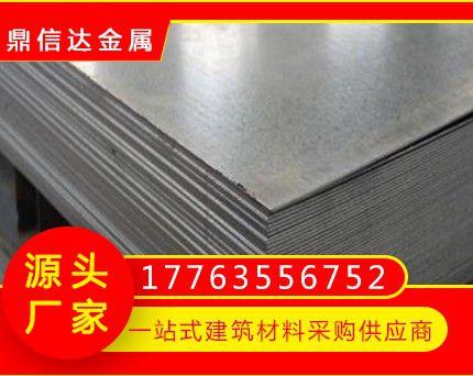 长岭热镀锌钢板